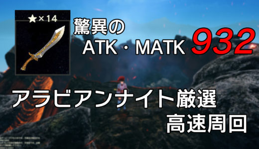 ATK932!アラビアン・ナイト入手・高速厳選法!