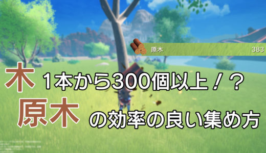 一本の木から原木を300個以上得る方法