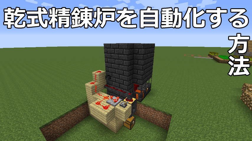 Smelteryを自動化する方法 Tinker's Construct Mod
