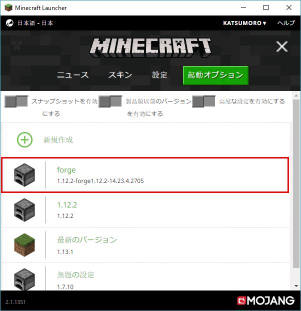マイクラ Forge導入