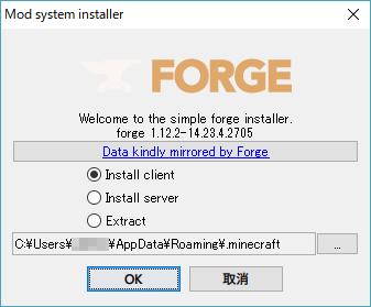 マイクラ Forge インストール画面
