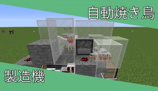 【1.12.2対応】自動焼き鳥機の作り方【簡単・最小】