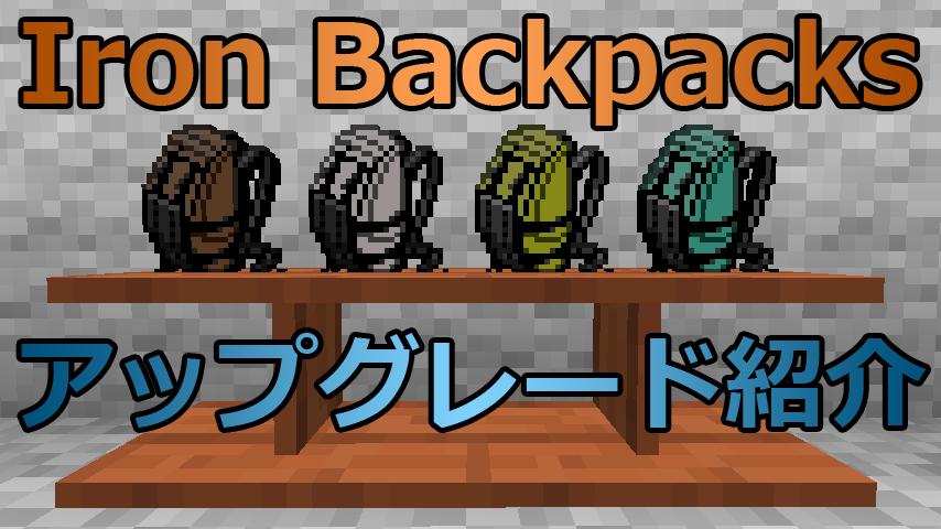 Iron Backpacks アップグレード一覧
