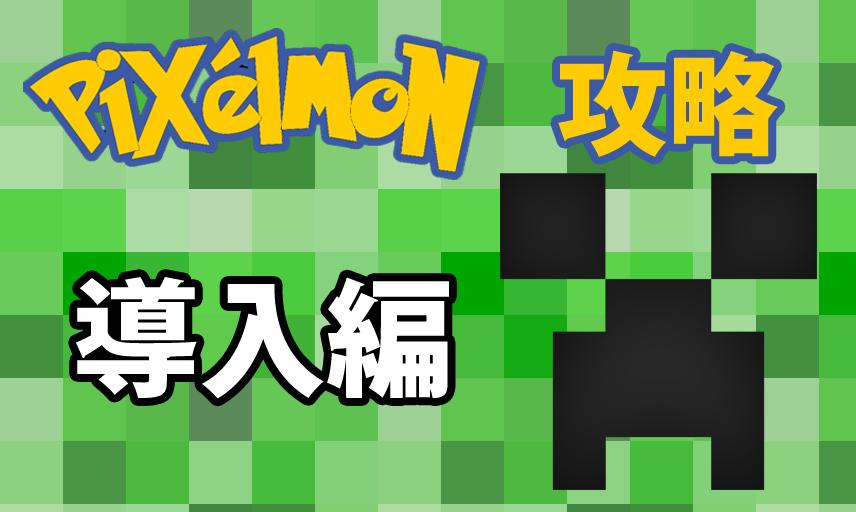 マインクラフト Pixelmon 攻略 ~導入編