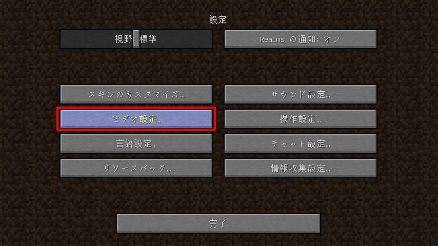 マインクラフト 影Mod OptiFine ビデオ設定