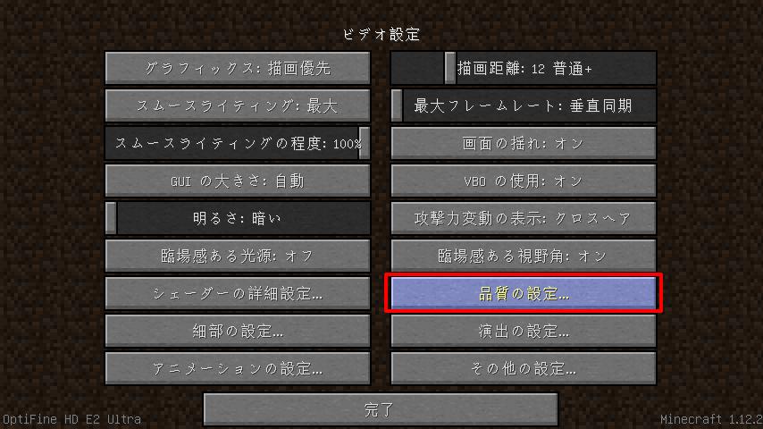 マインクラフト 影Mod OptiFine 品質の設定