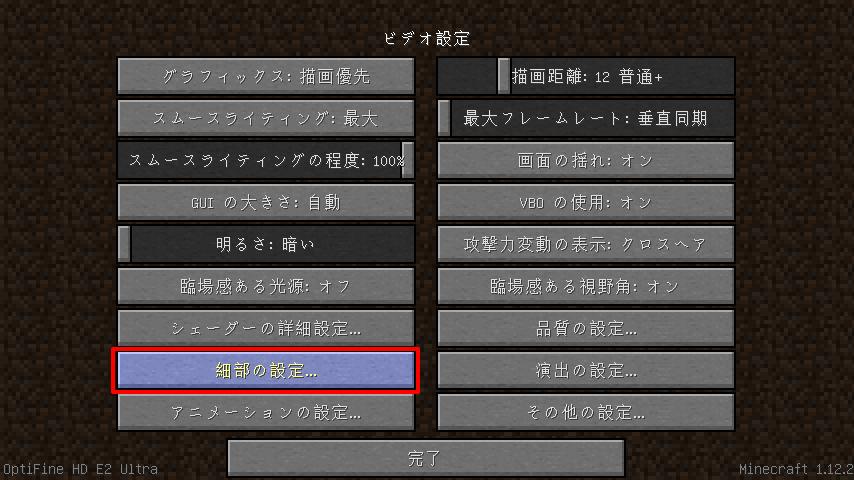 マインクラフト 影Mod OptiFine 細部の設定