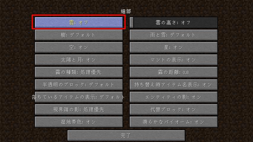 マインクラフト 影Mod OptiFine 雲