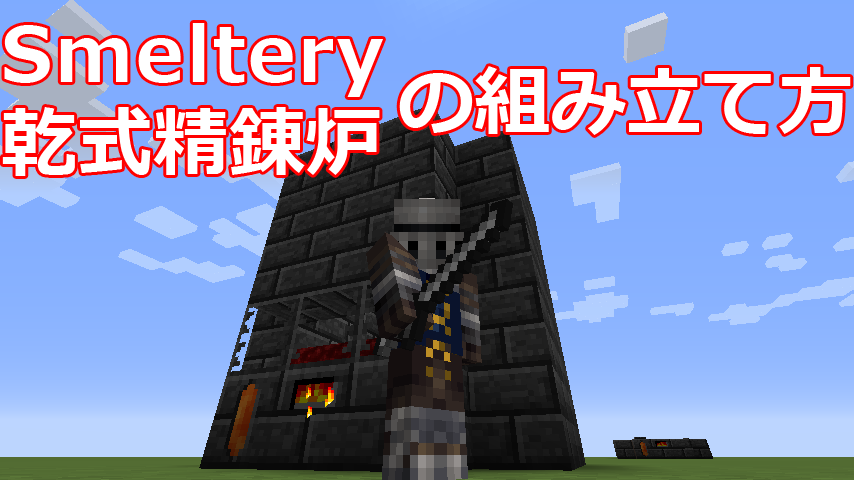 Smelteryの組み立て Tinker's Construct Mod チュートリアル