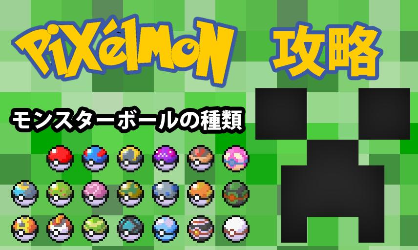 マインクラフト Pixelmon攻略 ~モンスターボールの種類