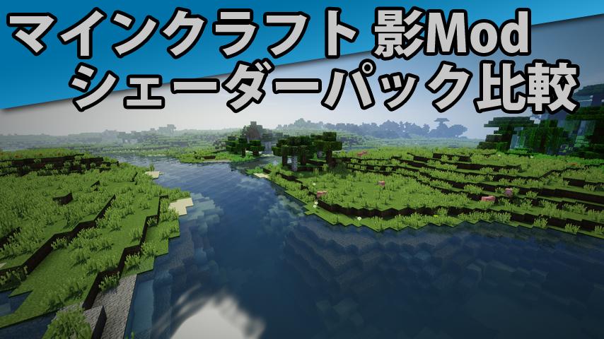【マインクラフト】超おすすめシェーダーパック10選【影Mod】