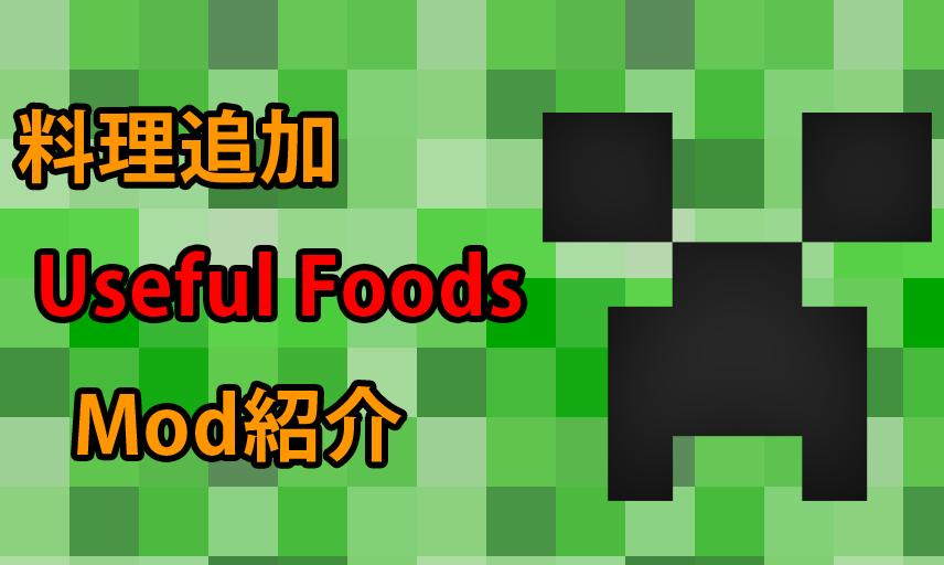 """料理追加Mod """"Useful Foods"""" ~マインクラフトMod紹介"""