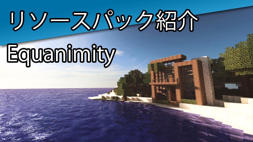 【32x】Equanimity マインクラフト リソースパック紹介