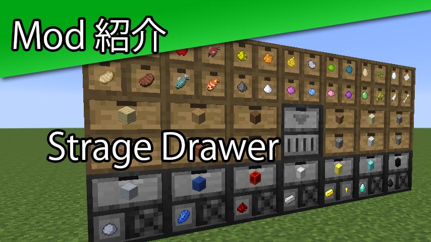 【1.7.10】アイテムを簡単便利に収納 Strage Drawer マインクラフトMod紹介