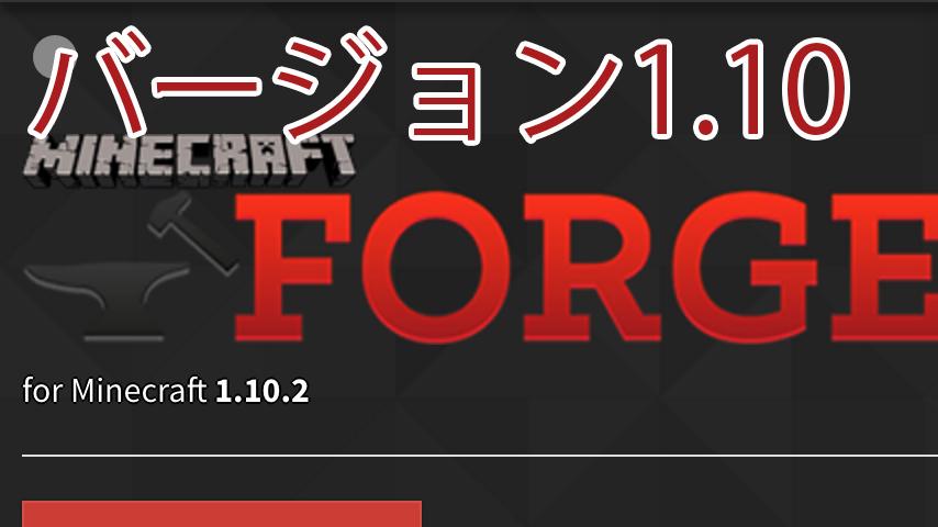 [1.10]Forgeバージョンアップ - マインクラフト1.10