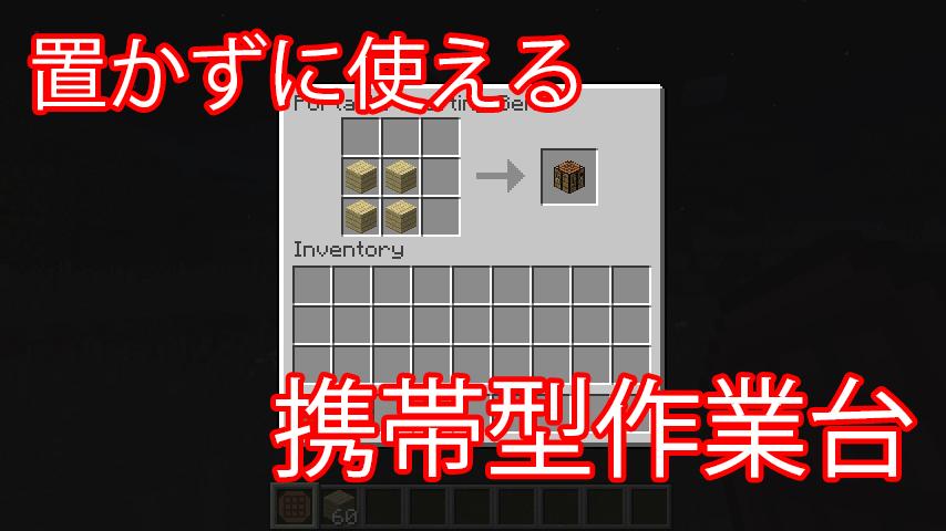 """手に持ったまま使える作業台 """"Portable Craft Bench"""" – マインクラフト Mod"""
