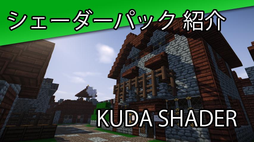 [影Mod]KUDA Shaders - マインクラフトMod紹介