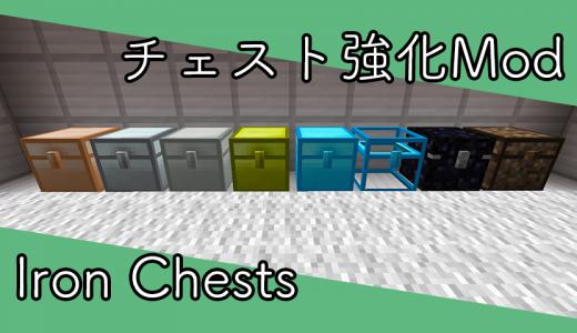 【マインクラフト】大容量のチェストを追加するMod「Iron Chests」【1.12.2対応】