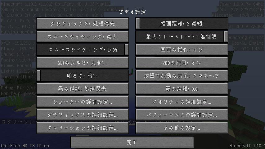 マインクラフト OptiFine設定