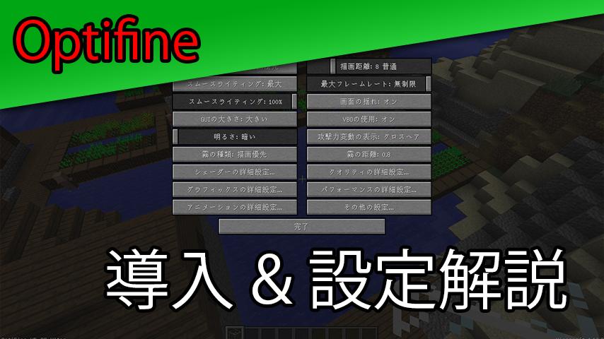 【マインクラフト】OptiFineの導入方法&設定比較【影Mod】