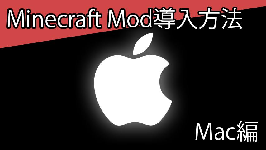 Mac版マインクラフトのModの入れ方