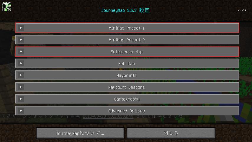 マインクラフト JourneyMap 設定画面