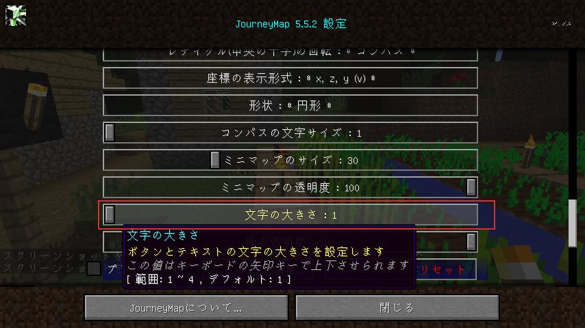 マインクラフト JourneyMap 設定画面ミニマップ