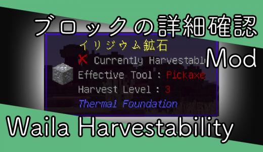 【Hwyla】見ているブロックの詳細を表示できるMod「Waila Harvestability」【マインクラフトMod】
