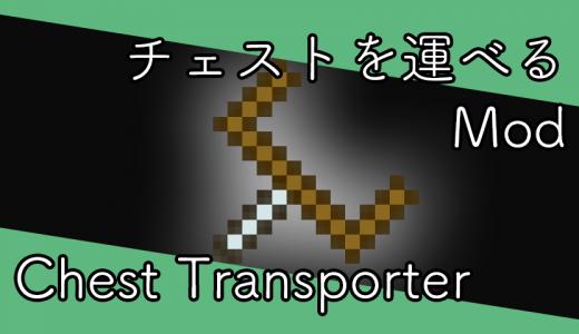チェストを運べるMod「Chest Transporter」【マインクラフト1.12.2対応】