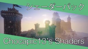 マインクラフト Chocapic13's Shaders