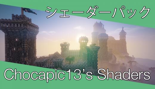 【影Mod】シェーダーパック「Chocapic13's Shaders」【マインクラフト】