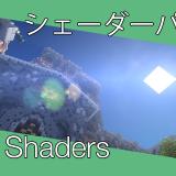 マインクラフト シェーダーパック 影Mod BSL SHaders