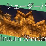 マインクラフト Continuum Shaders 2.0