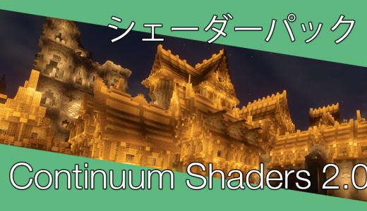 【影Mod】シェーダーパック「Continuum Shaders 2.0」【マインクラフト】