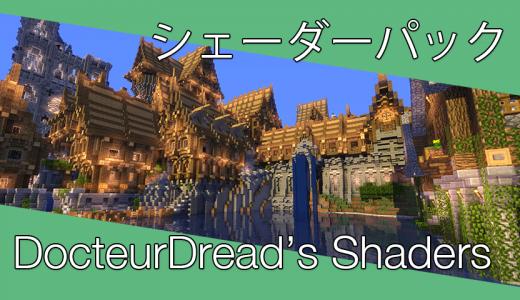 【影Mod】シェーダーパック「DocteurDread's Shaders」【マインクラフト】