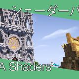マインクラフト KUDA Shaders