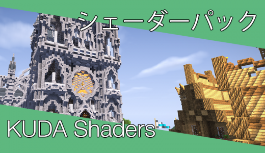 【影Mod】シェーダーパック「KUDA Shaders」【マインクラフト】