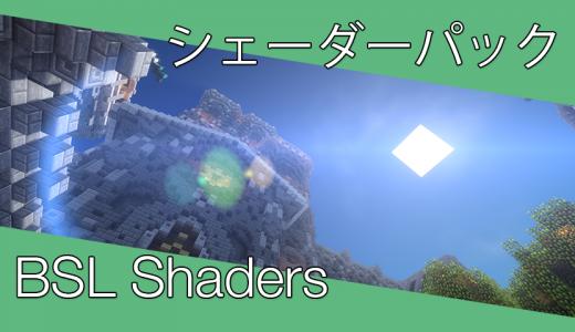 【影Mod】シェーダーパック「BSL Shaders」【マインクラフト】
