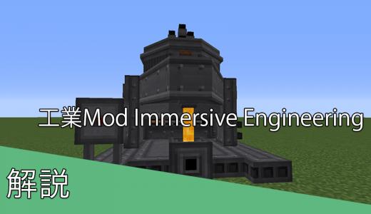 Immersive Engineering解説【工業化Mod】