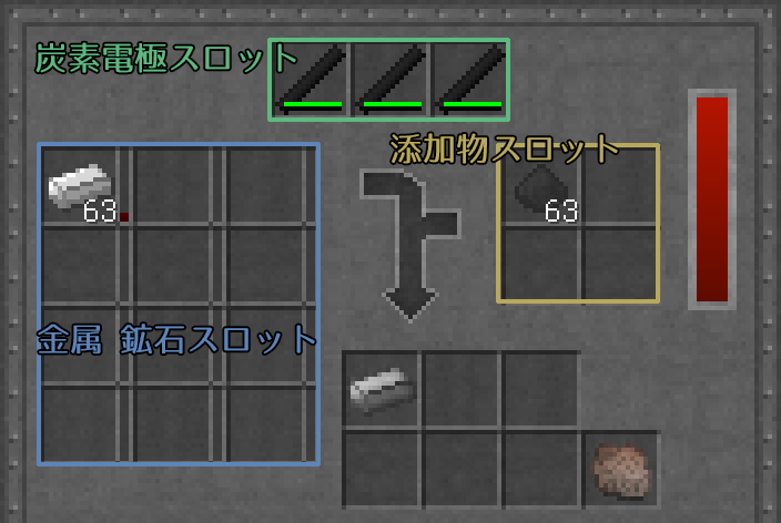 Immesive Engineering アーク炉 Arc Furnace GUI