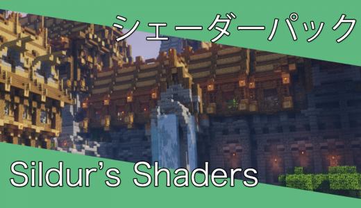 【影Mod】シェーダーパック「Sildur's Shaders」【マインクラフト】