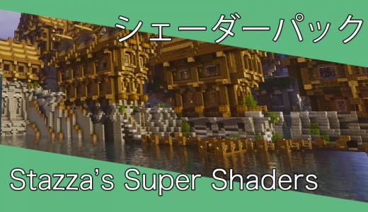 【影Mod】シェーダーパック「Stazza's Super Shaders」【マインクラフト】