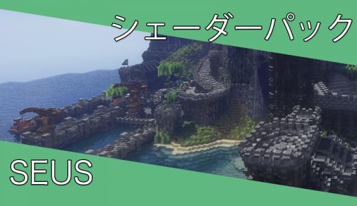 【影Mod】シェーダーパック「Sonic Ether's Unbelievable Shaders(SEUS)」【マインクラフト】
