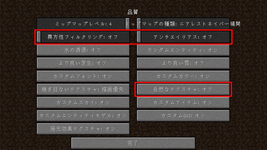 マインクラフト 影Mod OptiFine アンチエイリアス他