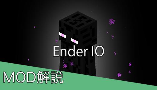 Ender IO解説【工業化Mod】