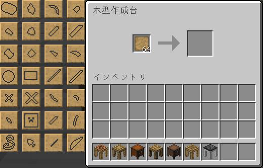 Tinkers' Construct 木型作成台 GUI