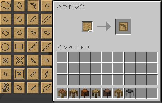 Tinkers' Construct 木型作成台 GUI2