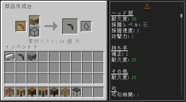 Tinkers' Construct 部品作成台 Part Builder GUI 2
