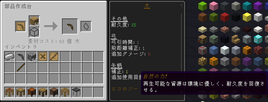 Tinkers' Construct 部品作成台 Part Builder GUI 3