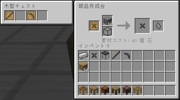 Tinkers' Construct パターンチェスト Pattern Chest GUI